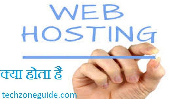 Web Hosting kya Hai Aur Kitane Prakar Ki Hoti Hai