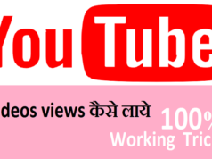 youtube videos par views kaise laye