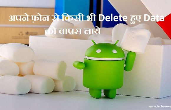 Android Phone Ka Data Delete Hone Par Data Recover Kaise Kare