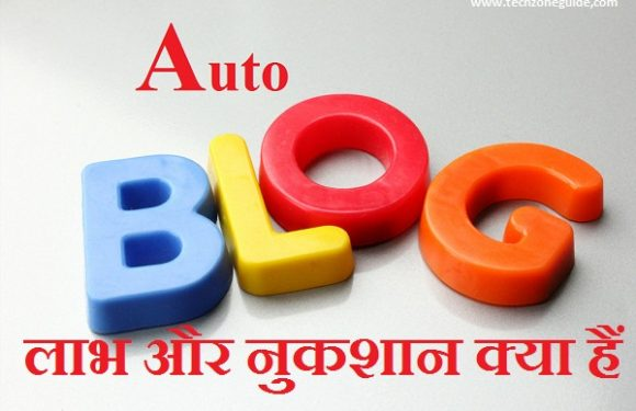 Auto Blogging Aur Isake Labh Nukshan Kya Hai Jane Hindi Me?