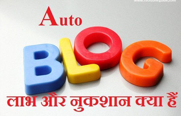 Auto Blogging Aur Isake Labh Nukshan Kya Hai Jane Hindi Me?