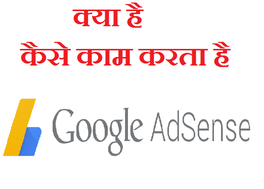 Adsense Account Kya Hai Jane Hindi Me