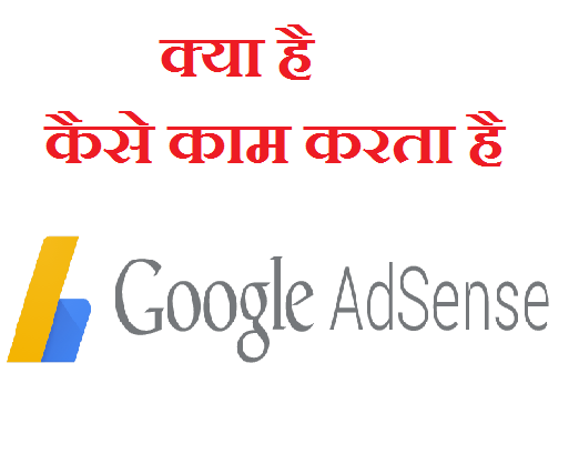 adsense account kya hai