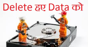 delete data recovery