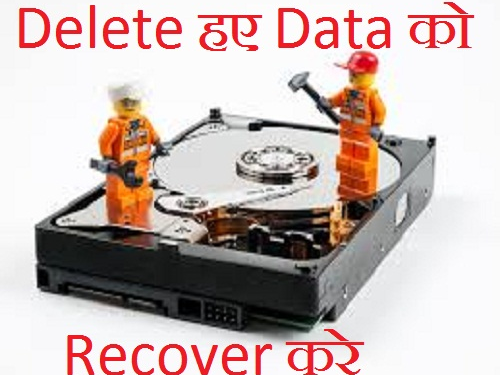 Computer Se Permanently Delete Data Ko Kaise Recover Kare