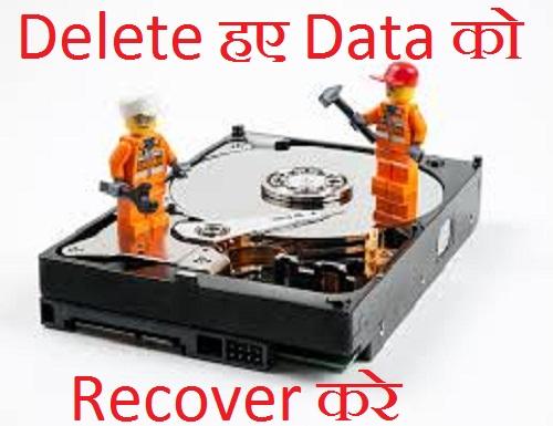 Computer Se Permanently Delete Data Ko Kaise Recover Kare