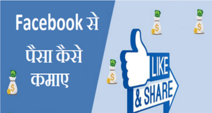facebook se paisa kaise kamaye