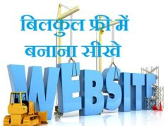 free me website kaise banate hai