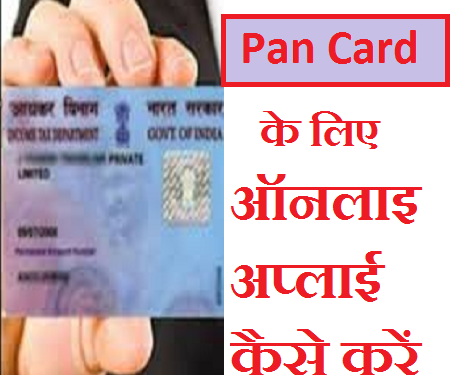 Pan Card Ke Liye Online Kaise Apply Kare