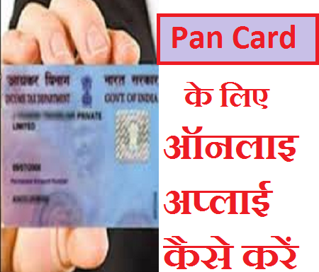 Pan Card Ke Liye Online Kaise Apply Kare