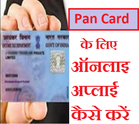 how to apply for pan card hindi me
