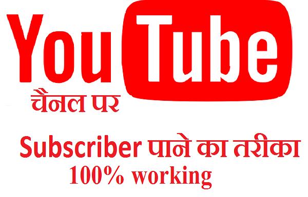YouTube Channel Par Subscriber Kaise Badhaye Full Guide