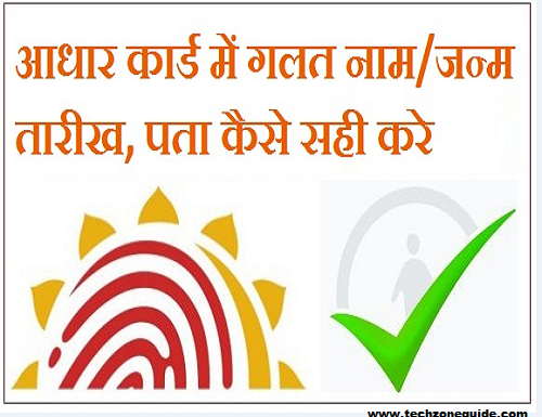 Aadhar Card Online update Kaise Kare Full Guide
