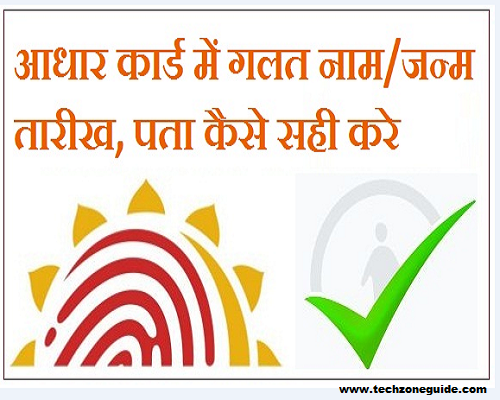 update aadhar data online
