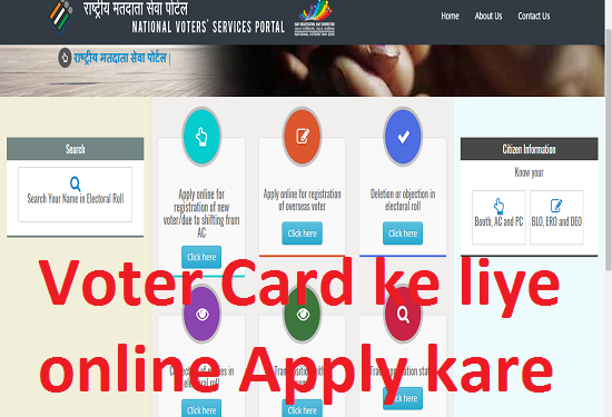 Voter Card Ke Liye Kaise Apply Kare Full Giude