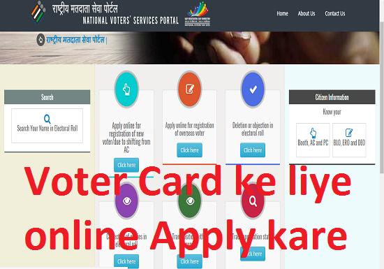 Voter Card Ke Liye Kaise Apply Kare Full Giude
