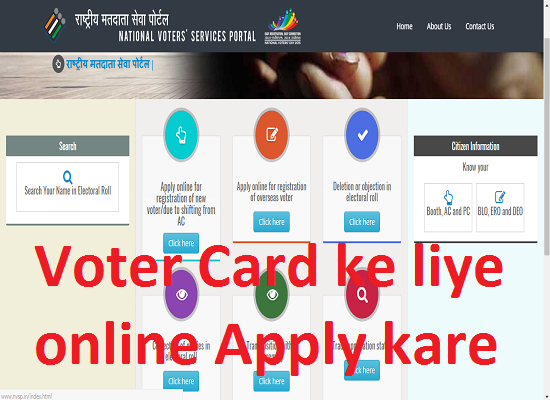 voter card ke liye kaise apply kare