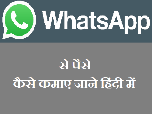 Whatsapp Se Paise Kaise Kamaye Full Guide In Hindi