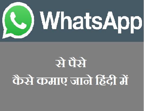 Whatsapp Se Paise Kaise Kamaye Full Guide In Hindi