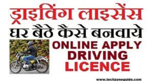 Driving Licence Ke liye Online apply kaise kare