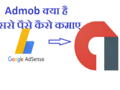 admob kya hai what is admob in hindi