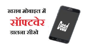 android mobile me software kaise dale