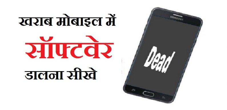 Android Mobile Me Software Kaise Dale Complete Guide In Hindi