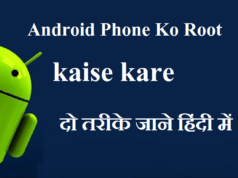 android mobile phone ko root kaise kare