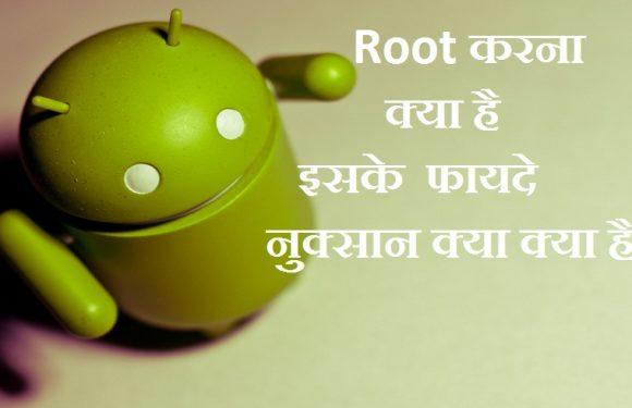 Android Root kya Hai Root Karne Ke Fayde Aur Nuksaan kya hai