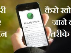chori hua mobile kaise khoje how to find lost phone