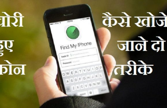 Chori Hua Mobile Kaise Khoje Track Kare Puri Jankari Hindi Me