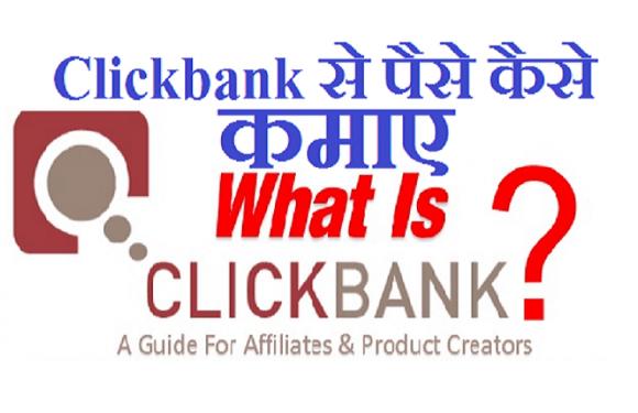 Clickbank Kya Hai Aur Clickbank Se Paise Kaise Kamaye