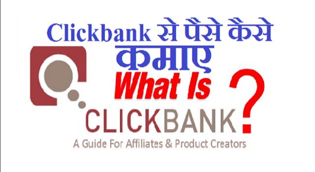 clickbank kya hai clickbank se paise kaise kamaye