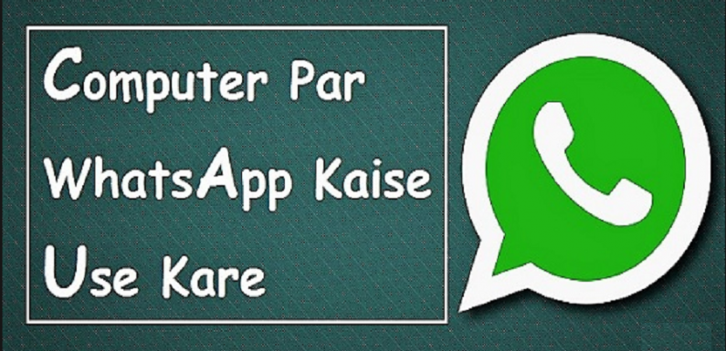 Laptop Or Computer Me Whatsapp Kaise (use) Chalaye