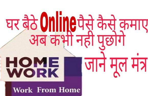 Ghar Baithe Internet Se Online Paise Kaise Kamaye Full Guide