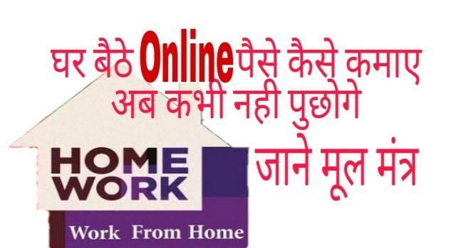 ghar baithe online paise kaise kamaye