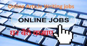 online article Likh kar paise kaise kamaye