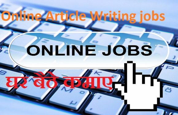 Online Article Likh Kar Paise Kaise Kamaye | Online Writing Jobs