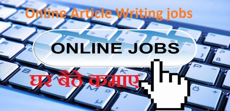 Online Article Likh Kar Paise Kaise Kamaye | Online Writing Jobs