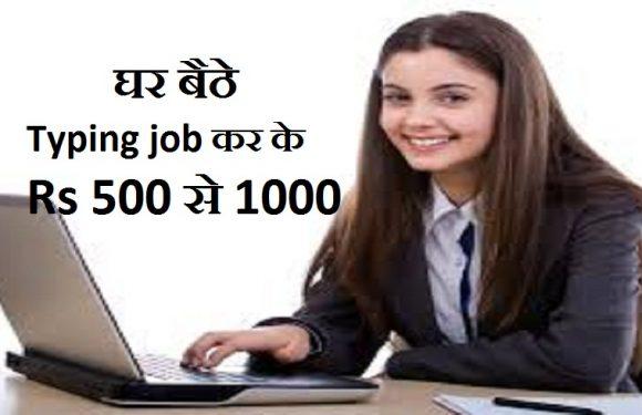 Ghar Baithe Online Typing Job Kare Aur 500 Se 1000 Per Day Kamaye