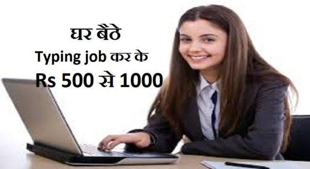 Ghar baithe online typing job