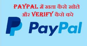 paypal account kaise banaye