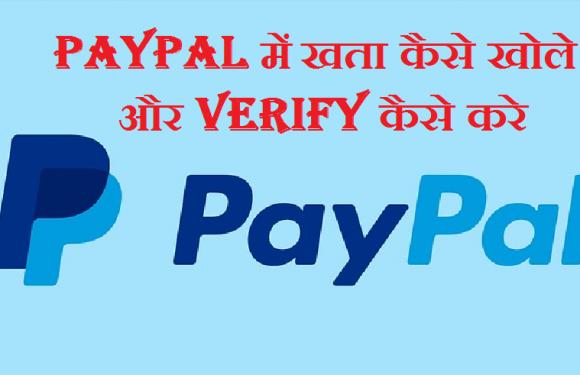 Paypal Account Kaise Banaye Aur Verify Kaise Kare