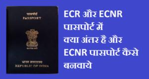 ECR ECNR Passport kya hai ECNR Passport banwaye
