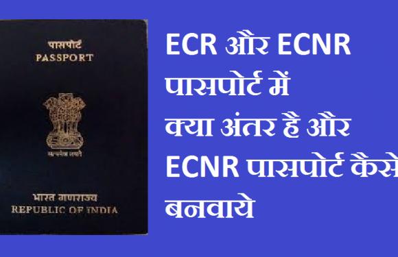 ECR और ECNR Passport में क्या अंतर है और कैसे ECNR Passport बनवाए