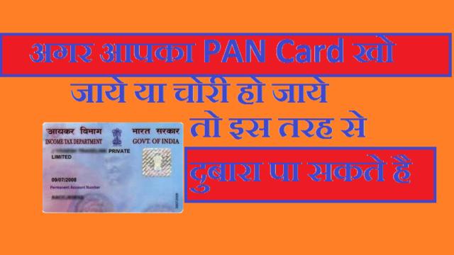 Pan Card Lost Ya Kho Jane Par Kaise Paye Puri Jankari