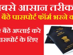 Passport Ke Liye Online Awedan Kaise Kare