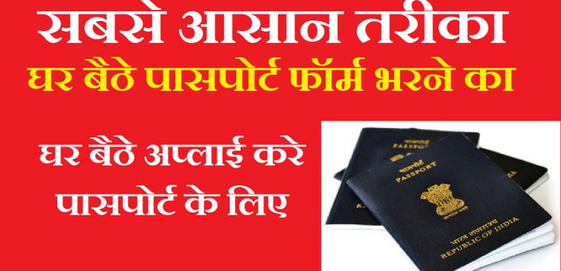 Passport Ke Liye Online Awedan Kaise Kare Puri Jankari