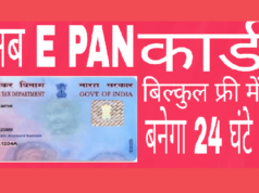e pan card ke liye kaise apply kare puri jankari