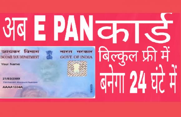 Free Me Apna E PAN Card Kaise Banwaye Puri Jankari 2018